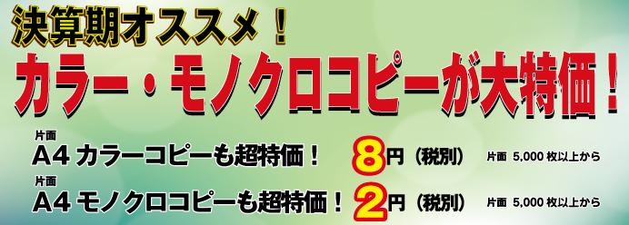 カラーコピーの価格を大幅値下げ!A4カラー印刷1枚8円。キャンペーン