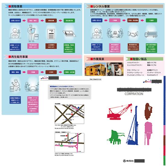 本格的なカラー刷りパンフレットやフライヤーの印刷サンプル