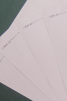 無料サンプル印刷用紙サービス