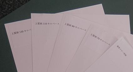 指定用紙印刷事例