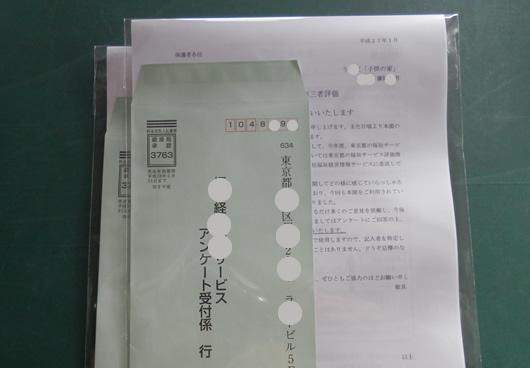 格安封筒印刷