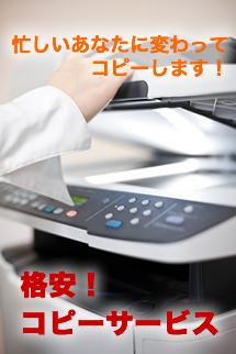 忙しいあなたに代わってコピーします。格安5円コピー。