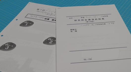 総会用資料印刷事例