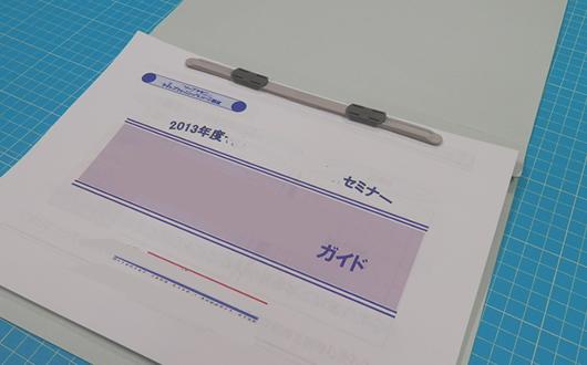 総会用資料印刷3。