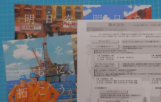 刷り込み印刷・追い刷り印刷サンプル