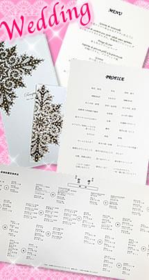 結婚式の招待状、席次表、席礼印刷