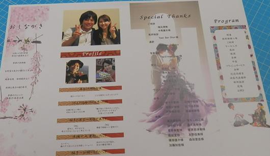 結婚式席次表オリジナル用紙で作ります。