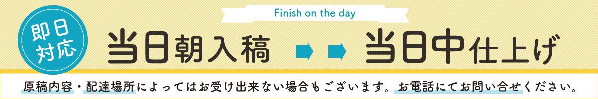 当日朝入稿→午前納品可能。原稿内容、配達場所によってはお受けできない場合があります。