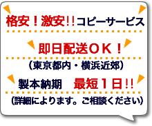 激安!格安コピーサービス。即日配送OK!東京都内・横浜近郊。製本納期 最短1日!詳細によります。ご相談ください。