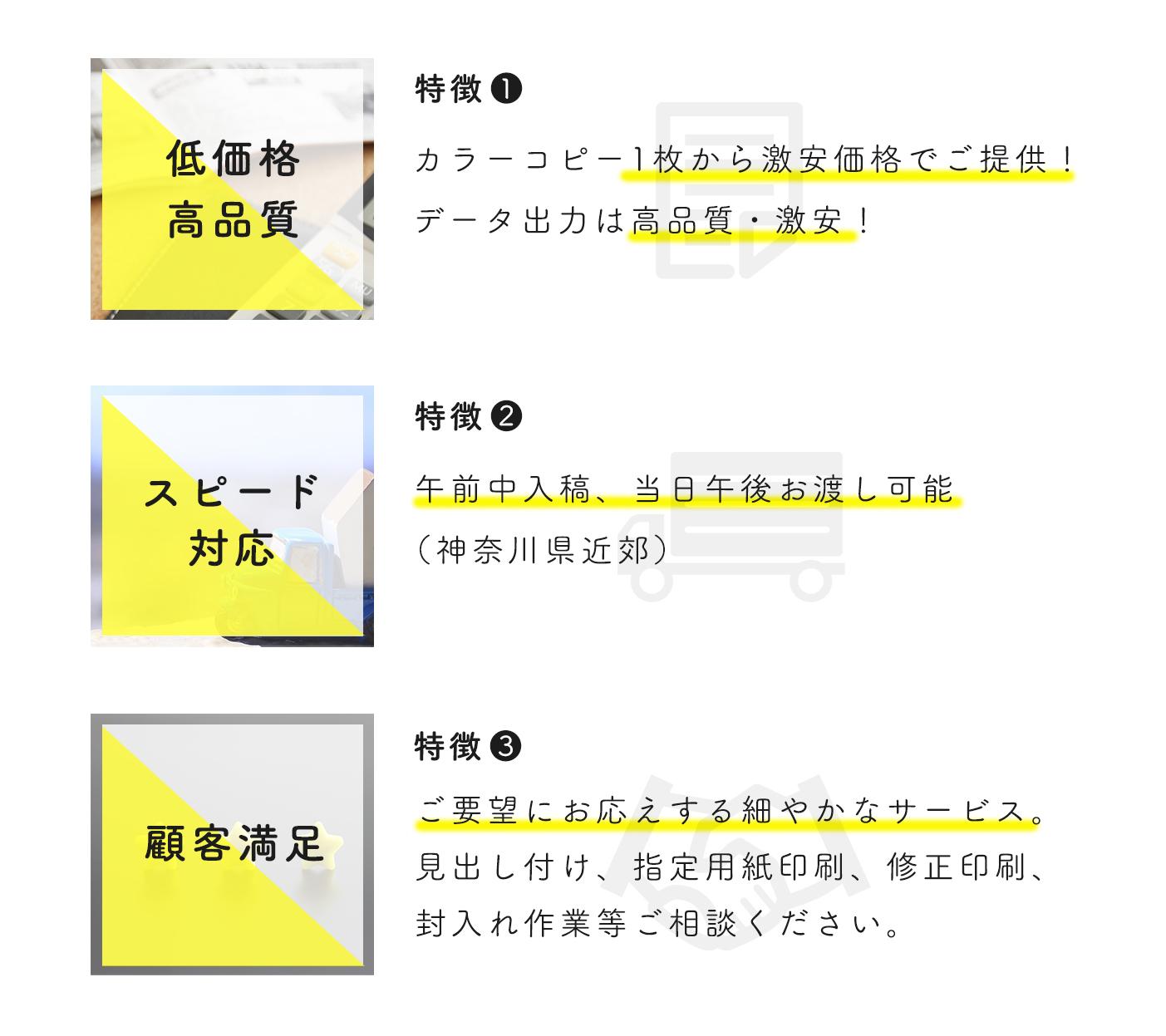 プリントマンが選ばれる3つの特徴