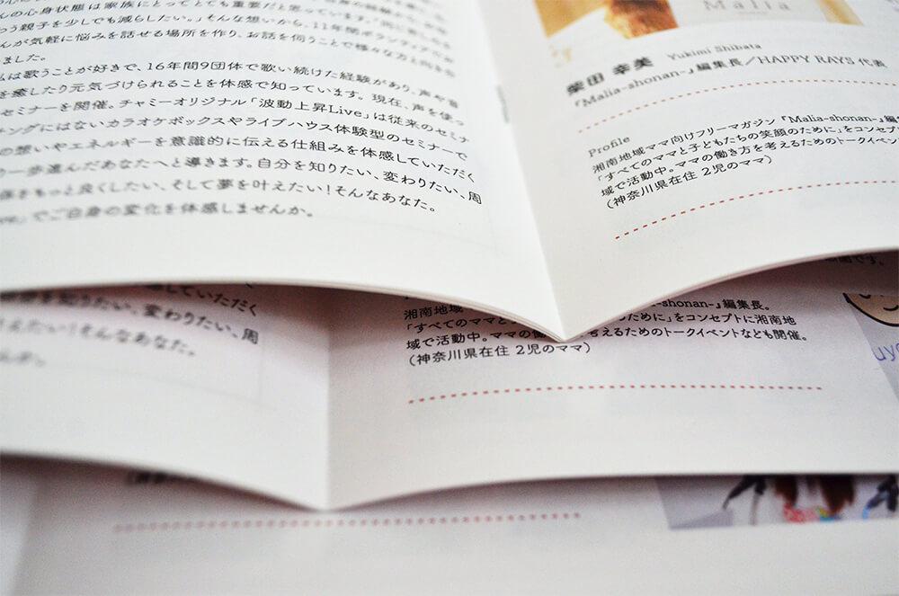 中綴じ製本イメージ写真