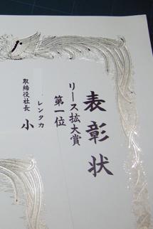 賞状印刷、箔押し印刷サンプル