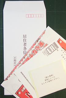 宛名印刷・封筒印刷