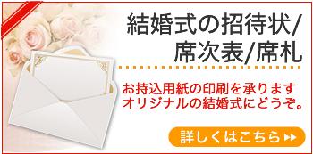 結婚式の招待状、席次表、席札。お持込用紙の印刷を承ります。オリジナルの結婚式にどうぞ。詳しくはこちら。