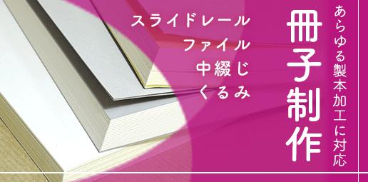 あらゆる製本加工に対応します!冊子制作、スライドレールによる製本、ファイル製本、中綴じ製本、くるみ製本など。詳しくはこちら