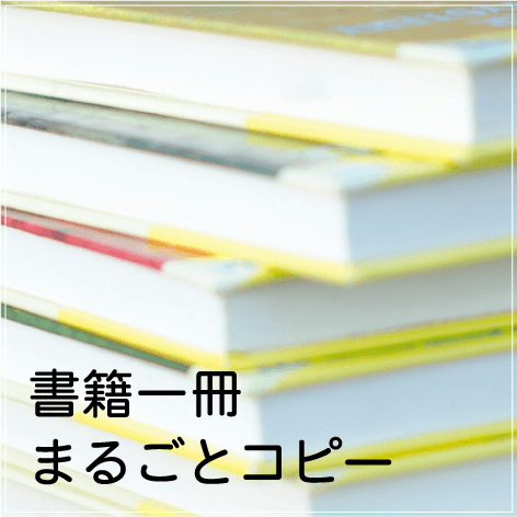 """""""書籍の内容を一冊まるごとコピーします。背表紙の付いた書籍は背表紙の部分を断裁してコピーいたします。"""""""