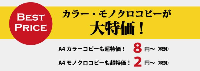 カラーモノクロコピーが大特価!8円モノクロコピーが2円