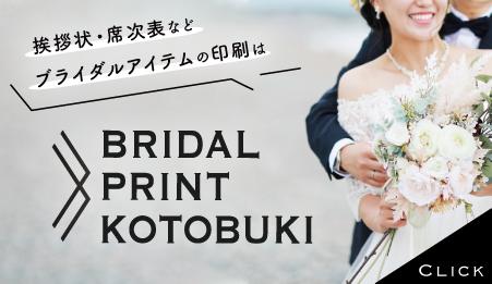 ブライダルプリントKOTOBUKIのホームページへ