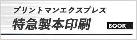 """""""特急製本印刷""""/"""