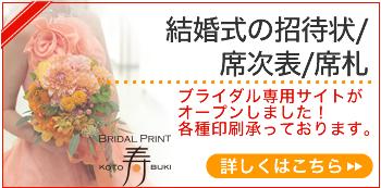 ブライダル専用サイトができました。結婚式の招待状、席次表、席札。お持込用紙の印刷を承ります。オリジナルの結婚式にどうぞ。詳しくはこちら。